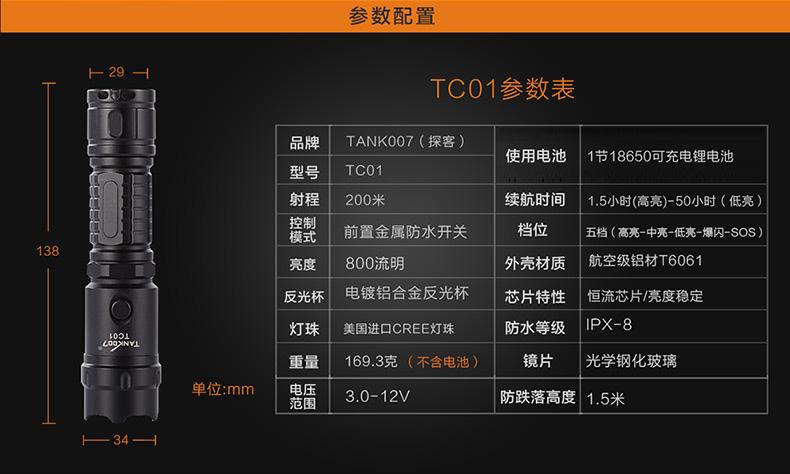 TC01详情页790宽2_15.jpg
